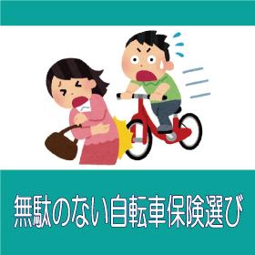 無駄のない自転車選び
