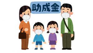 家族へのコロナウイルス支援