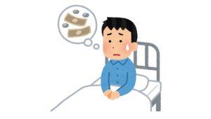 入院にかかる治療費
