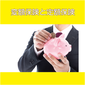 変額保険と定額保険