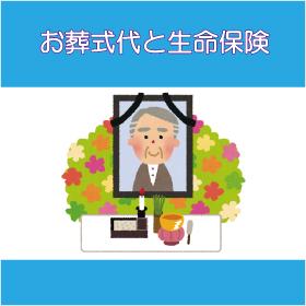 お葬式代と生命保険