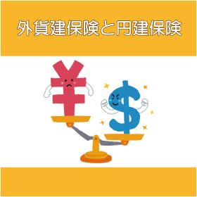 外貨建保険と円建保険