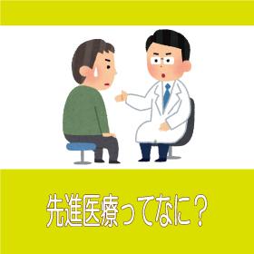 先進医療ってなに?