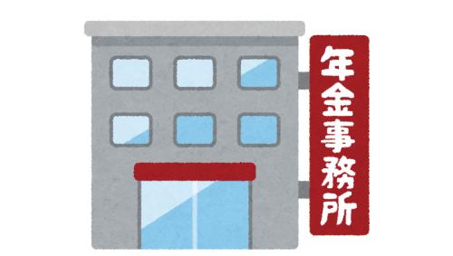 年金事務所・ファイナンシャルプランナー