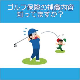 ゴルフ保険の補償内容知ってますか?