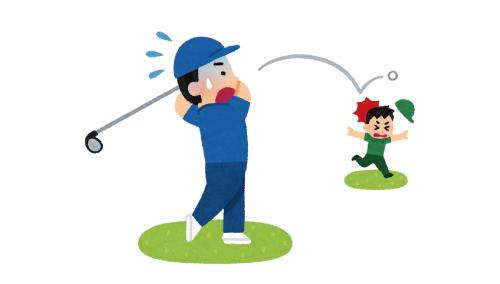 ゴルフ傷害保険・保険相談